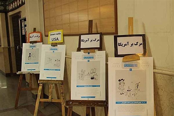 برگزاری نمایشگاه پوستر «تاریخ مستطاب آمریکا» در رشت