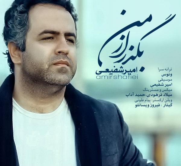 دانلود فول آلبوم امیر شفیعی