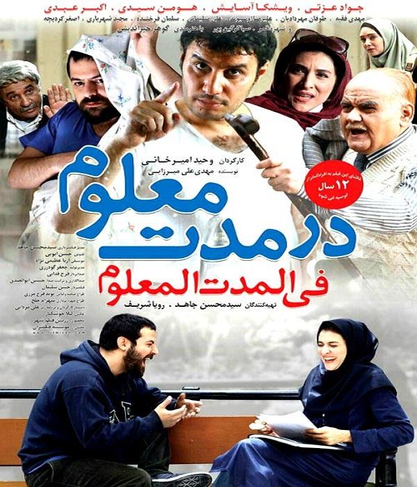 دانلود رایگان فیلم ایرانی در مدت معلوم با کیفیت عالی و لینک مستقیم