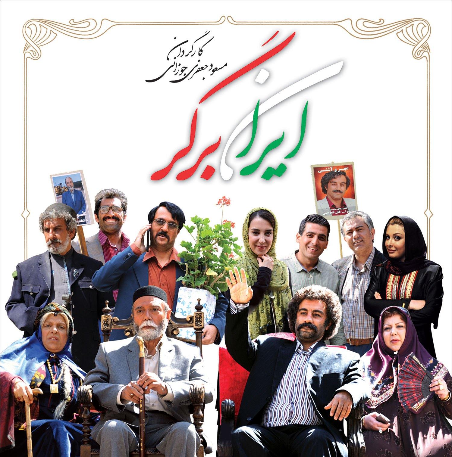 دانلود رایگان فیلم ایرانی ایران برگر با لینک مستقیم و کیفیت عالی