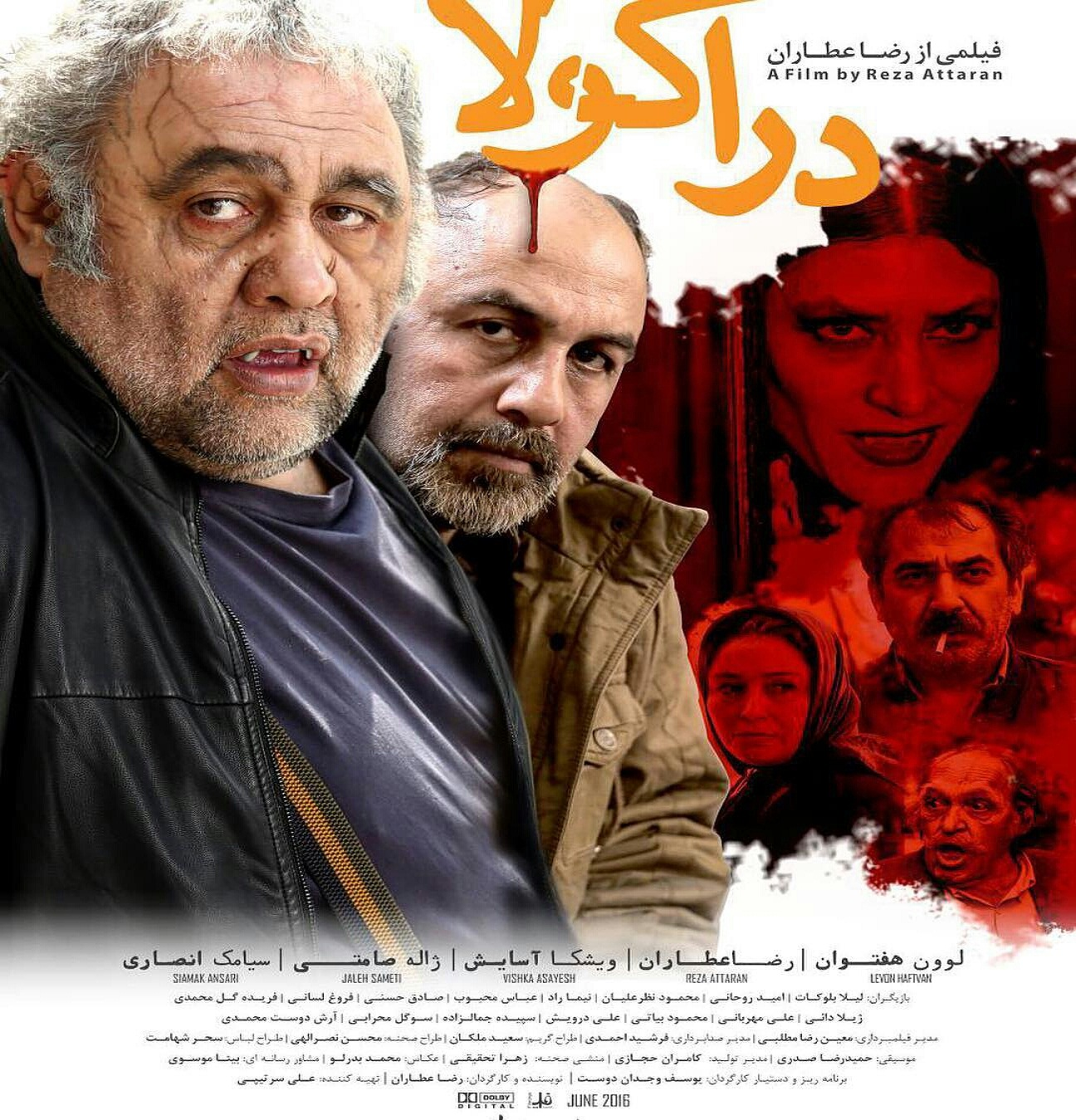 دانلود رایگان فیلم ایرانی دراکولا با کیفیت عالی و لینک مستقیم