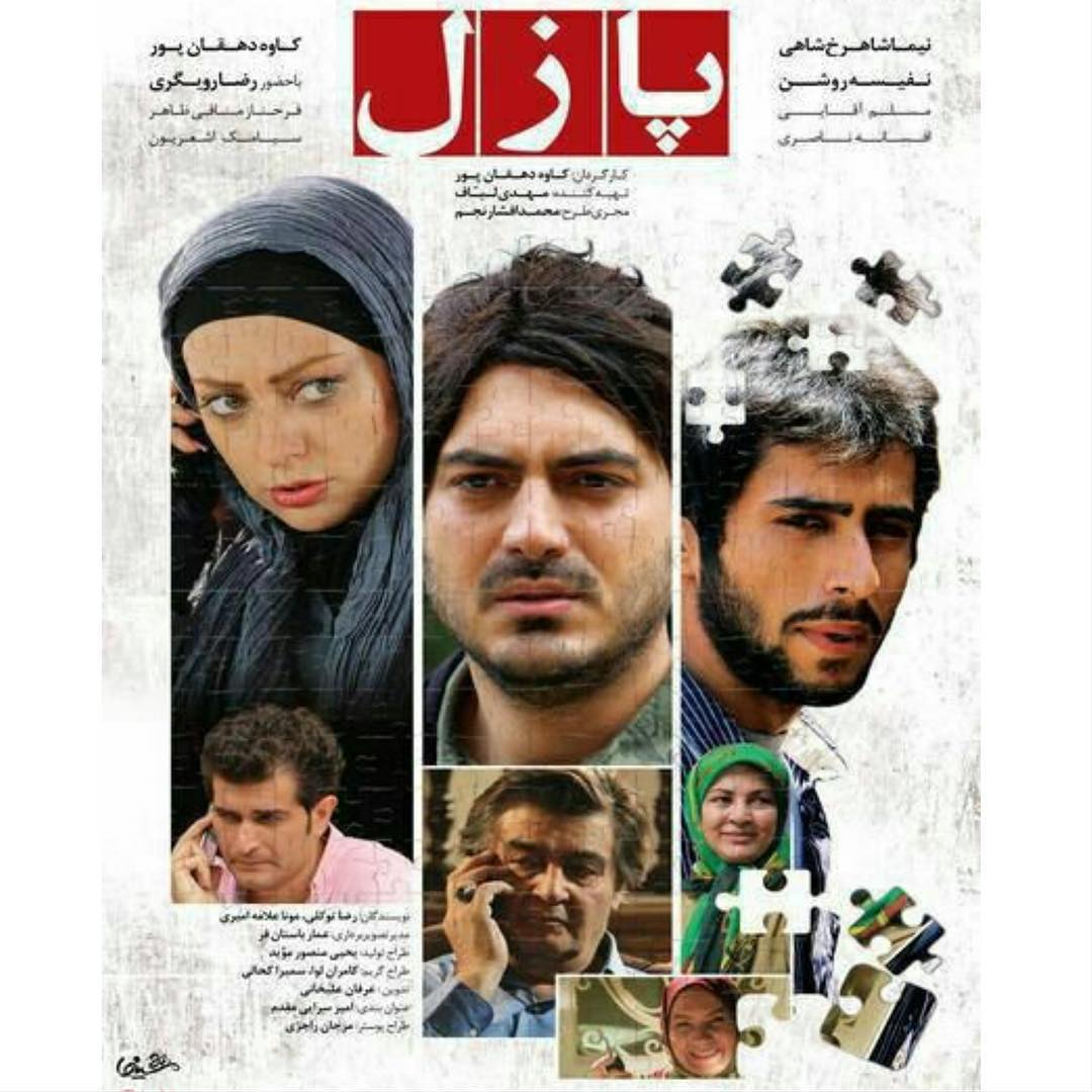 دانلود رایگان فیلم ایرانی پازل باکیفیت عالی و لینک مستقیم