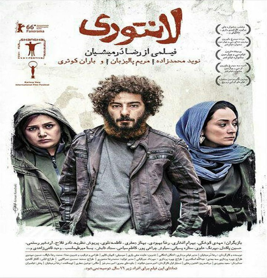دانلود رایگان فیلم ایرانی لانتوری با لینک مستقیم و کیفیت عالی