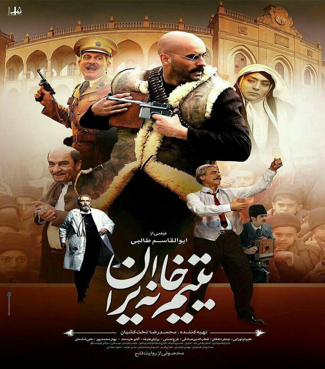 دانلود رایگان فیلم ایرانی یتیم خانه ایران با کیفیت عالی و لینک مستقیم
