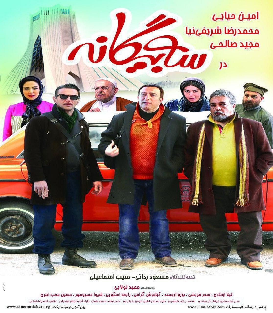 دانلود رایگان فیلم ایرانی سه بیگانه با کیفیت عالی و لینک مستقیم