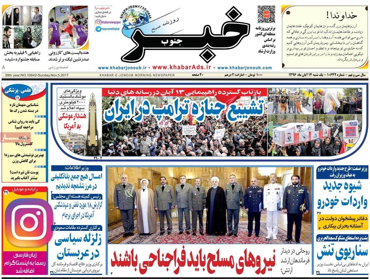 روزنامه های چهاردهم آبان