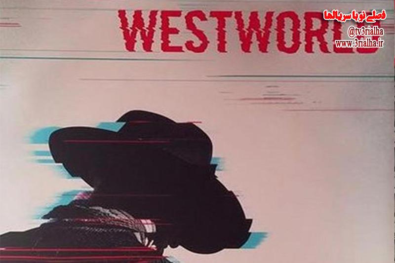 فیلمبرداری فصل دوم سریال دنیای غرب (وست ورلد) متوقف شد