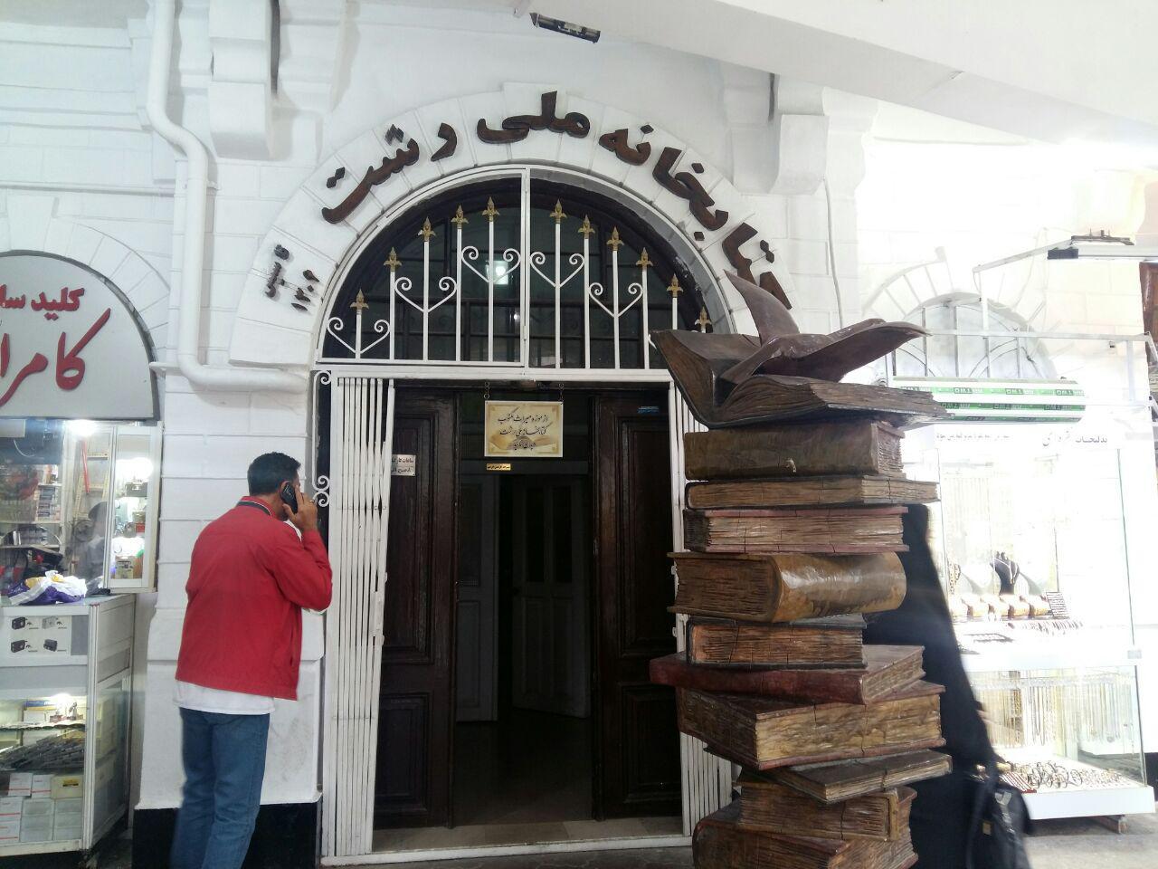 بازدید مدیرکل کتابخانه هاى عمومى استان گیلان از کتابخانه ملى رشت
