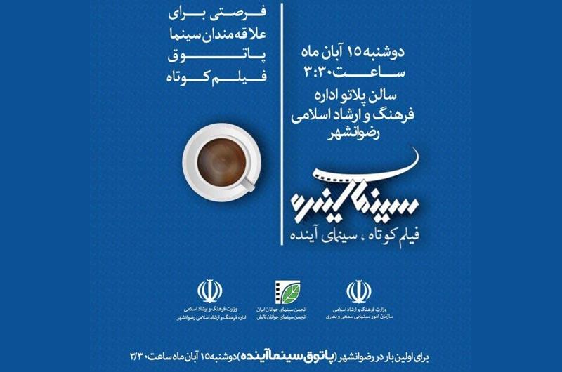 پاتوق فیلم کوتاه در رضوانشهر برگزار می شود
