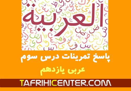 پاسخ تمرینات درس سوم عربی پایه یازدهم + ترجمه درس