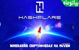 سایت hashflare کسب درامد از استخراج بیت کوین