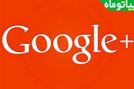 گوگل پلاس چیست؟ به چه دردی میخوره