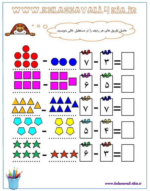 نمونه سوالات ریاضی دبستان