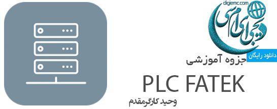 جزوه آموزشی PLC FATEK
