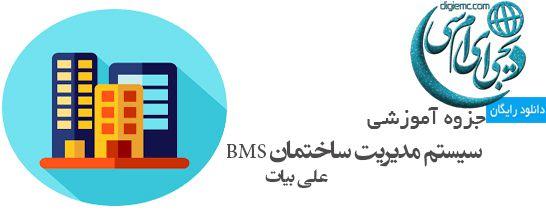 جزوه آموزشی سیستم مدیریت ساختمان BMS