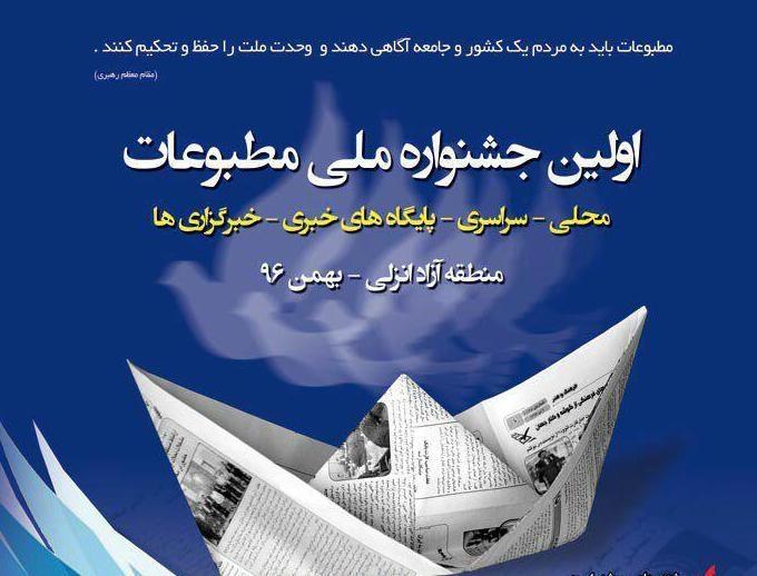نخستین جشنواره ملی مطبوعات در گیلان برگزار می شود