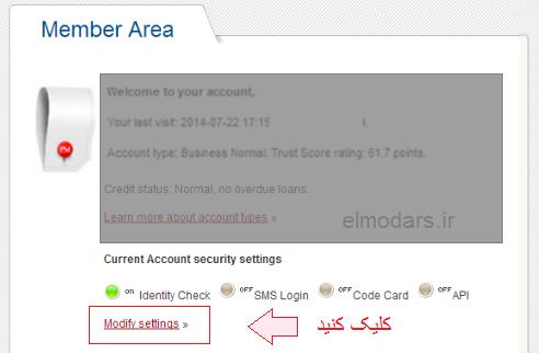 امنیت در پرفکت مانی - جلوگیری از هک _ بخش تنظیمات حساب