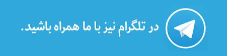 کانال رسمی تلگرام شهر میلاجرد