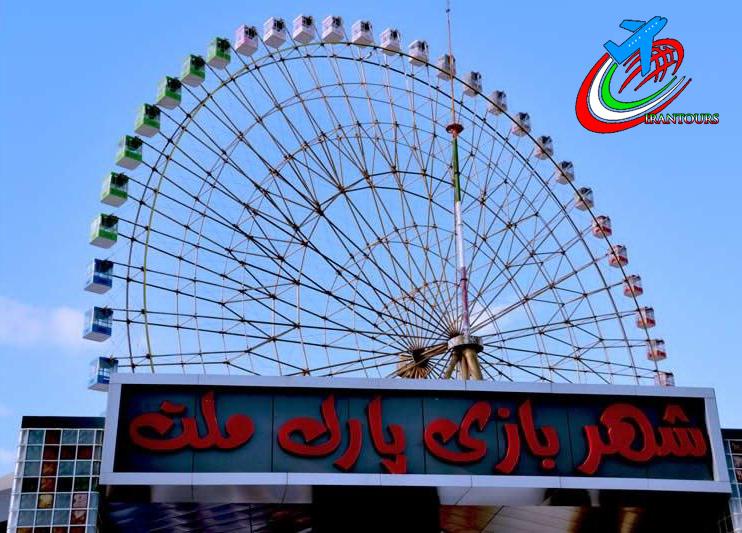 شهر بازی پارک ملت مشهد
