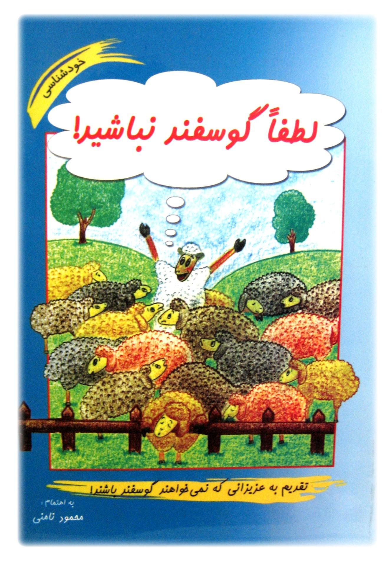 کتاب چگونه گوسفند نباشیم