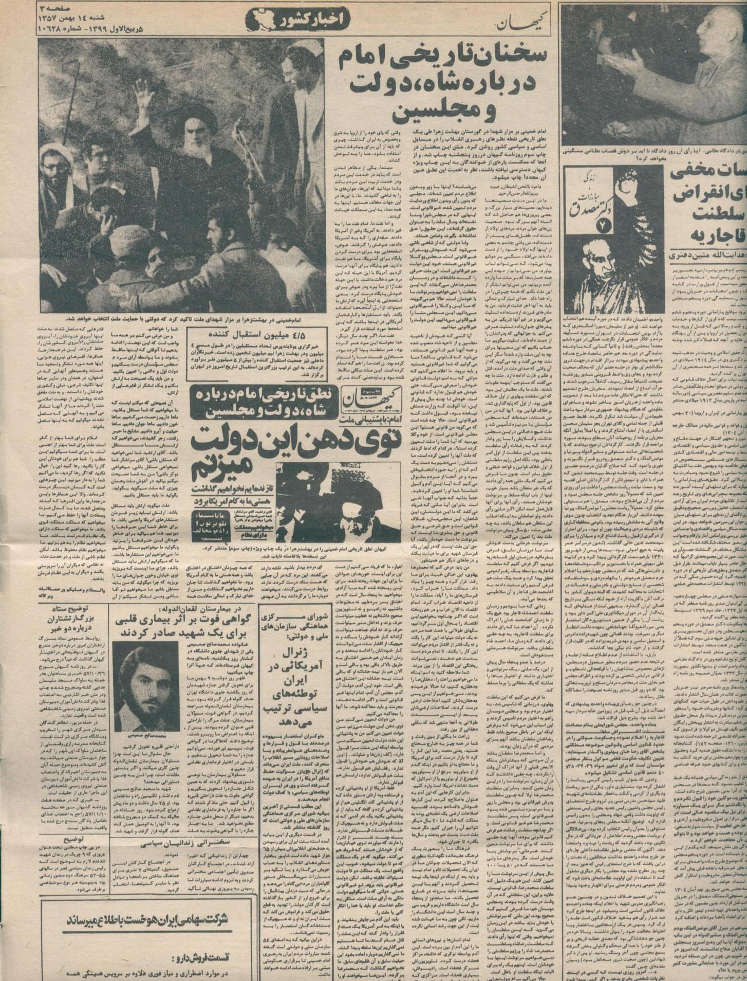 سخنان تاریخی امام درباره شاه، دولت و مجلسین