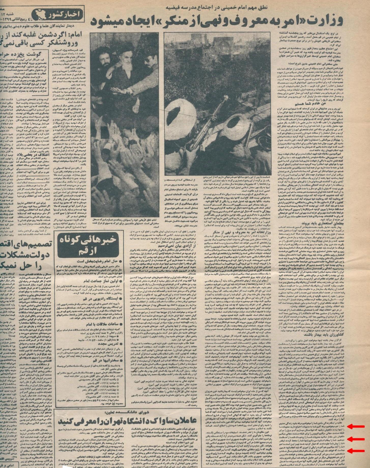 نطق مهم امام خمینی در اجتماع مدرسه فیضیه
