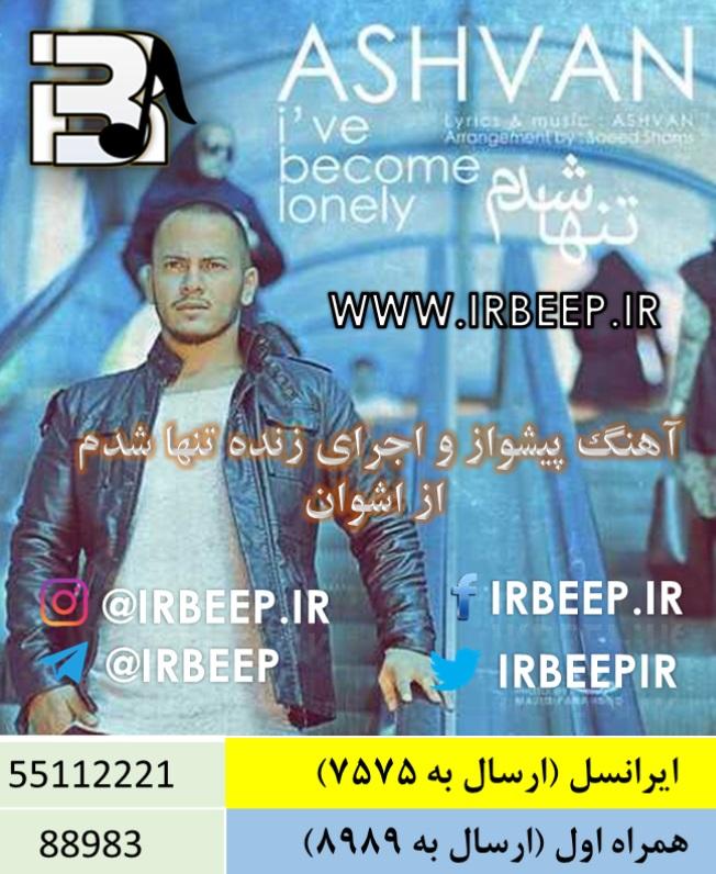 http://s9.picofile.com/file/8311278018/Ashvan_Tanha_Shodam_WWW_IRBEEP_IR_.jpg