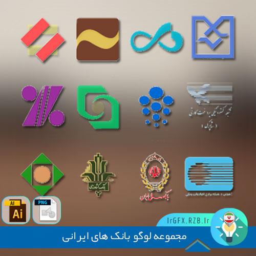 لوگو بانک های ایرانی