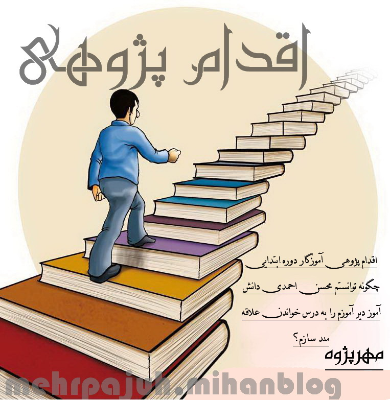 اقدام پژوهی آموزگار دوره ابتدایی چگونه توانستم محسن احمدی دانش آموز دیر آموزم را به درس خواندن علاقه مند سازم؟