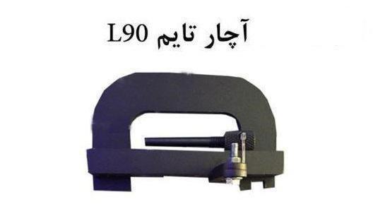 ابزار تایم تندر 90