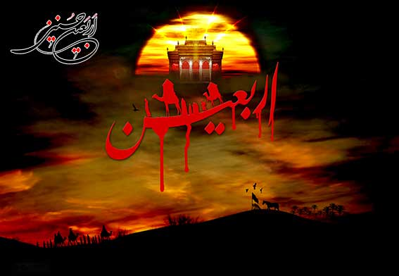 دلایل بزرگداشت اربعین حسینی ,نکاتی درباره روز اربعین