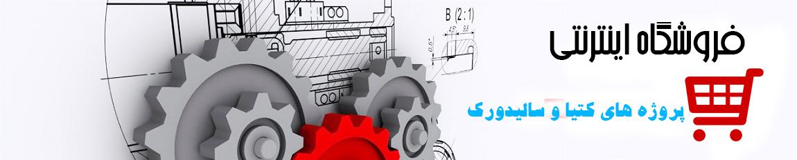 فروشگاه فایل های آماده نرم افزار های مهندسی مکانیک