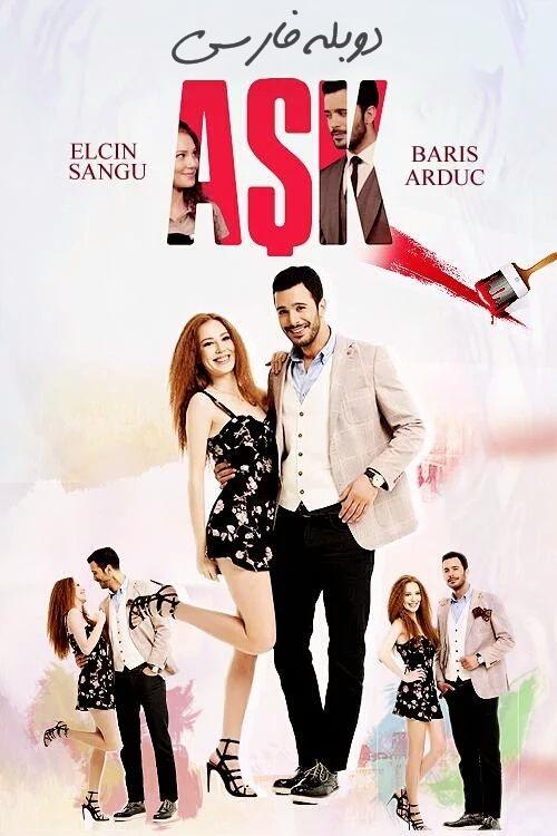 سریال ترکی عشق اجاره ای دوبله فارسی