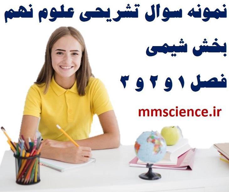 سوال تشریحی شیمی علوم نهم