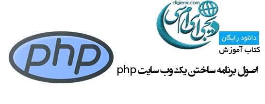 دانلود جزوه ساخت یک وب سایت