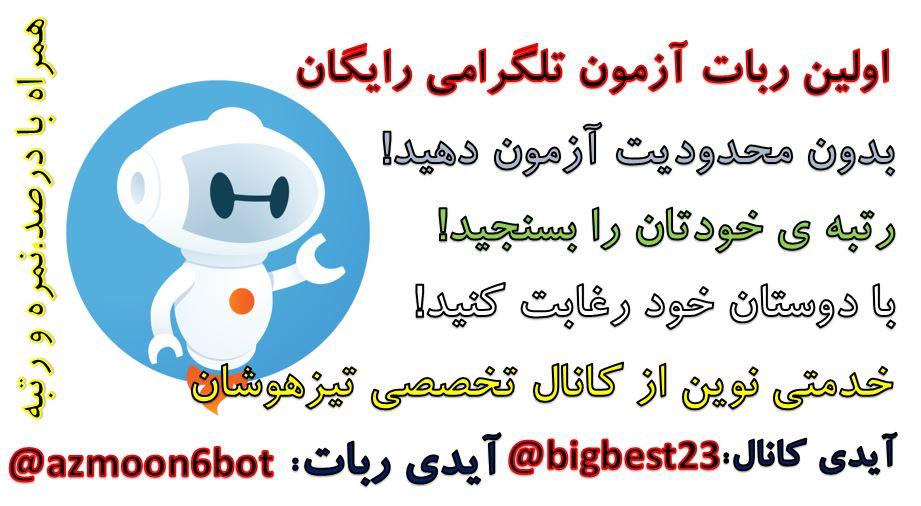 ربات آزمون آنلاین