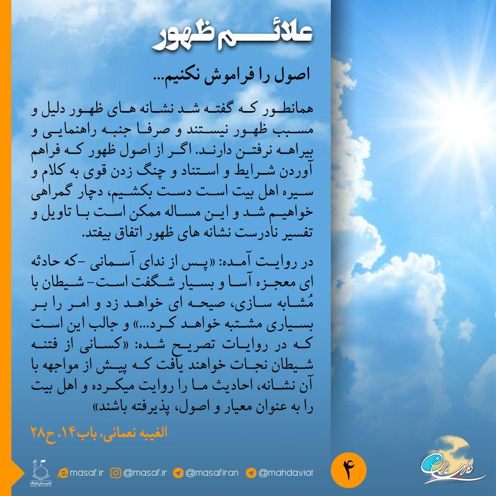 http://s9.picofile.com/file/8311520168/entezaremaammahdi_09.jpg