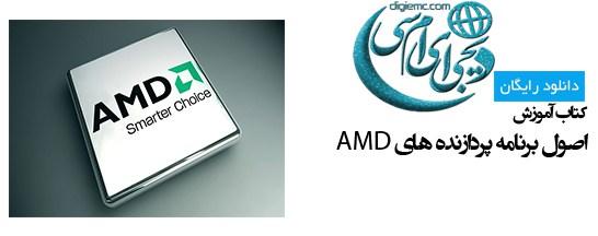 آموزش معماری پردازنده های AMD