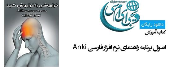 کتاب آموزش نرم افزار Anki