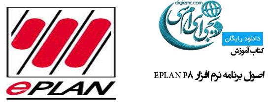دانلود جزوه آموزش نرم افزار EPLAN P8