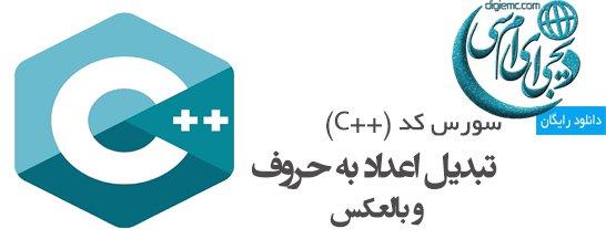 سورس کد تبدیل اعداد به حروف و بالعکس در سی پلاس پلاس
