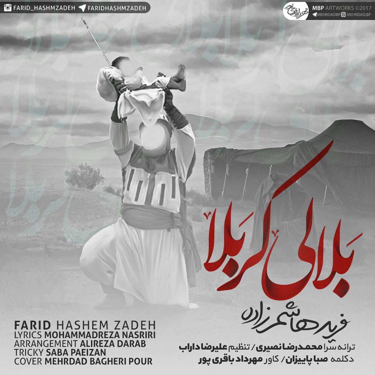 http://s9.picofile.com/file/8311566076/04Farid_Hashemzadeh_Balali_Karbala.jpg