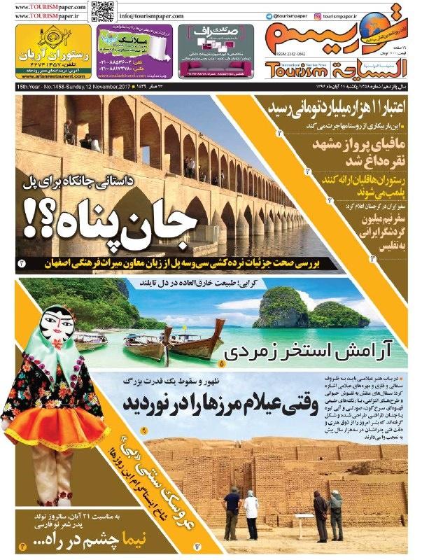 روزنامه های 21ام آبان