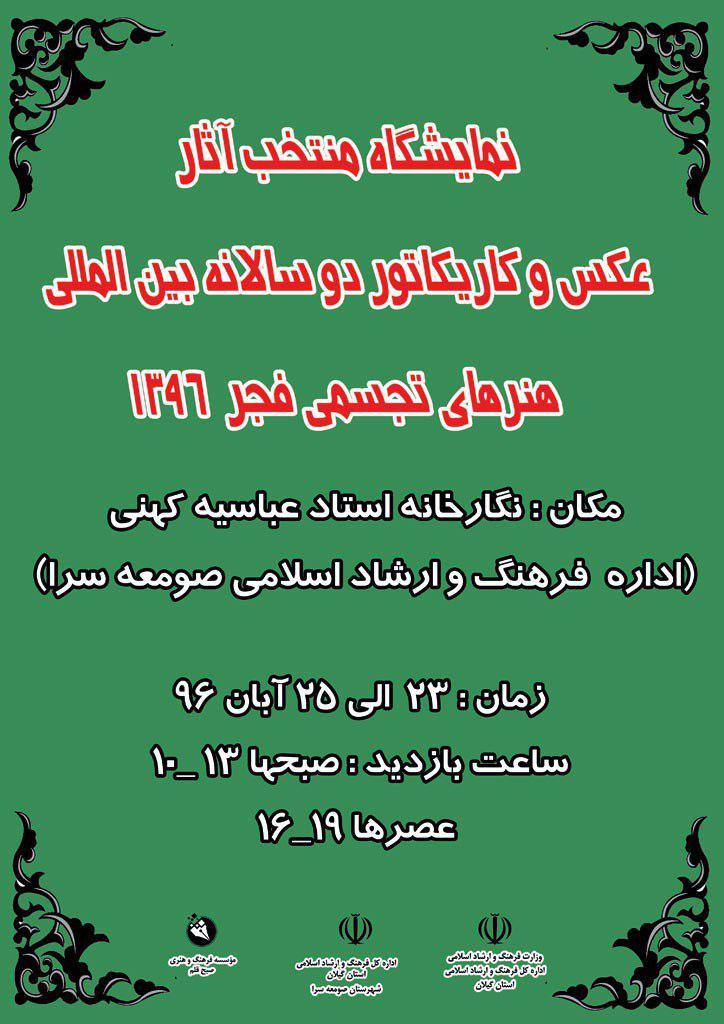 برپایی نمایشگاه منتخب آثار عکس و کاریکاتور دوسالانه بین المللی هنرهای تجسمی فجر ۹۶ در صومعه سرا
