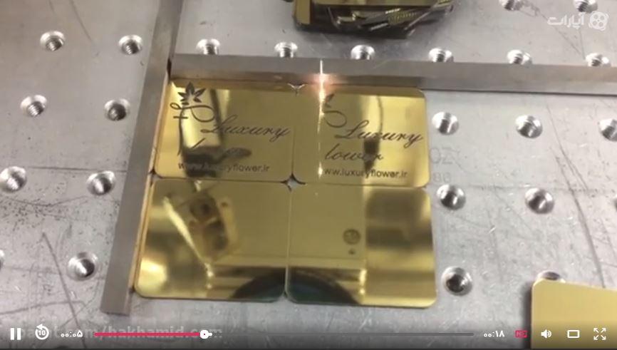 ویدیو حکاکی لیزری پلاک مولتی استایل