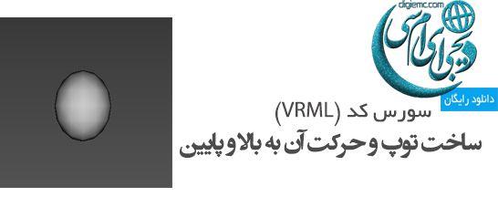 ساخت توپ متحرک در VRML