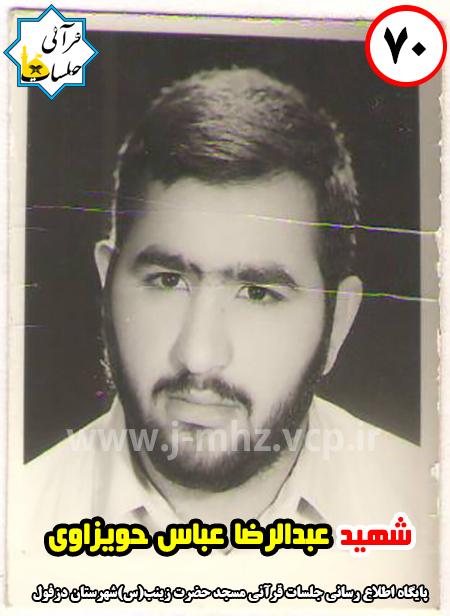 شهید عبدالرضا عباس حویزاوی