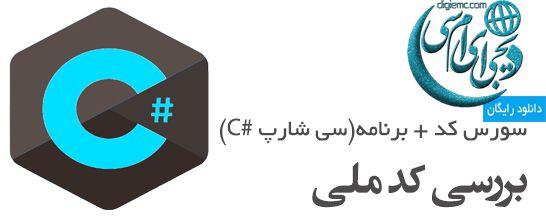 سورس کد بررسی و صحت کد ملی با سی شارپ