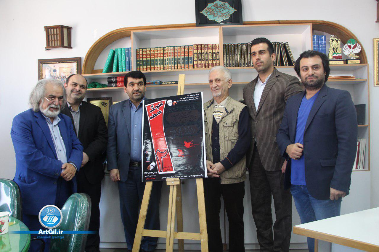 برگزاری دومین جشنواره تئاتر استانی « سوگ صحنه» در رشت + عکس