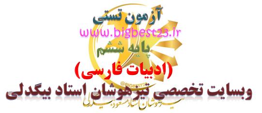 آزمون تستی ادبیات فارسی ششم